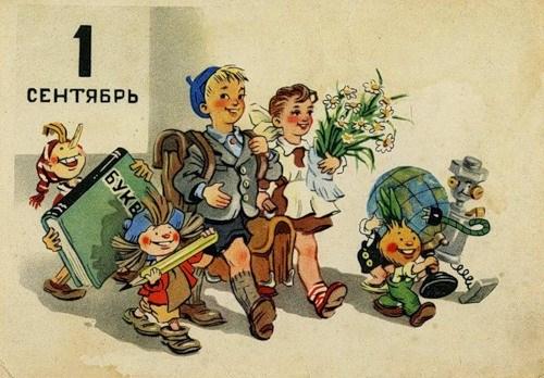 Старые открытки 1 сентября день знаний 77